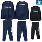 ATHLETA(アスレタ) ジュニア トレーニング ピステ 上下セット 02349J