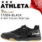 (10%OFF)アスレタ フットサルシューズ O-Rei Futsal Rodrigo 11004-BL