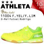 (10%OFF)アスレタ フットサルシューズ O-Rei Futsal Rodrigo 11004-FYFL