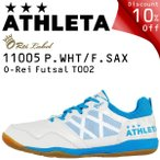 ショッピングフットサル (10%OFF)アスレタ フットサルシューズ O-Rei Futsal T002 11005-PW
