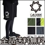 特価 CALDEIRA(キャルデラ) オリジナルゲームパンツ NEW SCUD 4011