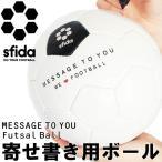 ショッピングフットサル スフィーダ 寄せ書きボール MESSAGE TO YOU 05 フットサルボール BSF-MTU05