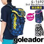 ゴレアドール リュック 別注ドットバックパック G-1492-Q