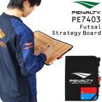 ペナルティ 作戦ボード A3型フットサル作戦盤 PE7403
