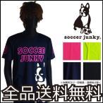 特価 soccer junky(サッカージャンキー) PANDHIANI プラシャツ SJ0199