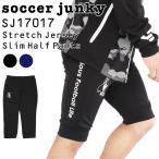 サッカージャンキー ジャージ パンツ Perfect Human D SJ17017