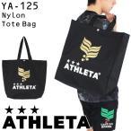 アスレタ バッグ ナイロントートバッグ YA-125
