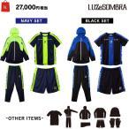 (先行予約)LUZeSOMBRA/ルースイソンブラ 2020年サッカー・フットサル福袋/2019 FALL&WINTER 福袋(F219-001)