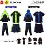 (先行予約)LUZeSOMBRA/ルースイソンブラ 2020年福袋 ジュニアサッカー・フットサル/2019 FALL&WINTER JUNIOR 福袋(F219-003)