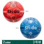 SFIDA スフィーダ フットサルボール3号球 INFINITO 04