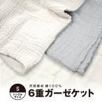 6重ガーゼケット シングル 丸洗いOK コットン100% ふわふわ 送料無料【即納】