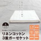 【送料無料】【即納】丸洗いOK リネンコットン 3重 ガーゼケット