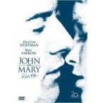 ジョンとメリー DVD