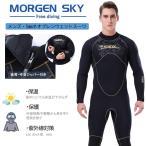 MORGEN SKY ウェットスーツ メンズ 5mmネオプレン ダイビングスーツ 冬のサーフィン向け 素潜り フルスーツ バックジッパー仕様 手足首ジップ付き 1106