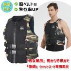 MORGEN SKY  ライフジャケット フローティングベスト シュノーケル ライフベスト 釣り 男女兼用・親子 迷彩柄 救命胴衣 水中作業 高浮力 CE認証あり MS-JSY001