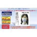 【3セット販売・送料無料】抗ウイルスマスク 4層式 繰返利用可能 ウィルス飛沫ガードフィルター 99.9% 風邪 花粉症対策 48時間以内に発送