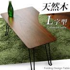 ローテーブル シンプル センターテーブル 折りたたみ