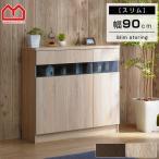 カウンター下収納 キッチン収納 棚 食器棚 おしゃれ 北欧 幅90cm