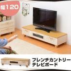 ショッピングテレビ台 テレビ台 テレビボード TV台 TVボード ダイニング