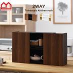 2WAY 2段 キッチンラック 幅50cm カウンター上収納 伸縮 キッチン収納 カウンター上ラック スパイスラック 卓上 棚 ミニラック 食器棚 スリム 調味料ラック