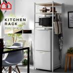 ワイエムワールド 冷蔵庫ラック デイジー 幅60cm  色 ブラック   00-106