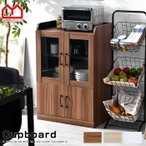 ミニ 食器棚 60幅 60 スリム 鏡面 キッチンボード キャビネット