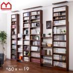 本棚 書棚 漫画 コミック スリム 省スペース おしゃれ 大容量 薄型 突っ張り 幅60cm