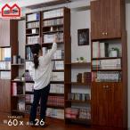 本棚 耐震 天井突っ張り 書棚 幅60cm 奥行26cm オープンラック 奥深 本棚 壁面収納