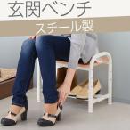スチール製 肘付き椅子 幅45cm 肘付き座椅子 ローチェア