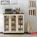 食器棚 おしゃれ 収納 北欧 ロータイプ スリム キッチン収納 食器棚