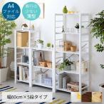 本棚 食器棚 書棚 薄型 5段 幅60cm オープンラック ラック 北欧家具 おしゃれ
