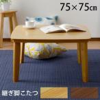 ショッピング正方形 こたつ 正方形 75×75 本体 おしゃれ 一人用こたつ ミニ 継ぎ足 継脚 コタツ テーブル