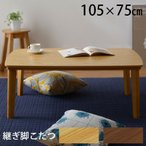 こたつ 長方形 105×75 本体 おしゃれ 2人用 継ぎ足 継脚 コタツ テーブル 炬燵 二人用