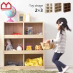おもちゃ箱 収納 本棚 2×3タイプ 絵�