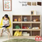 おもちゃ箱 本棚 3×3タイプ 大容量 絵本棚 2way おもちゃ収納 おもちゃラック 子供部屋収納