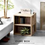 サイドテーブル キューブボックス テーブル 収納ボックス 収納棚