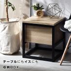 椅子 イス チェアー スツール テーブル ローテーブル 収納 北欧 木製 おしゃれ アンティーク ボックス収納 洋服 チェスト ソファ サイドテーブル 一人掛け