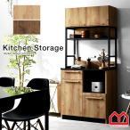 食器棚 おしゃれ レンジ台 キッチン 収納 ラック 約幅90cm 国産 日本製