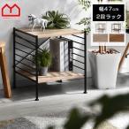 本棚 食器棚 2段 おしゃれ ハンガーラック レンジ台 収納棚 オープンラック 北欧