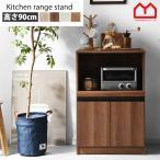 レンジ台 約幅60cm おしゃれ 安い レンジボード 食器棚 キッチン 収納 北欧