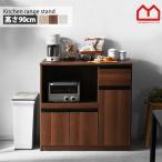 食器棚 ロータイプ レンジ台 幅90cm キッチンカウンター キッチンボード