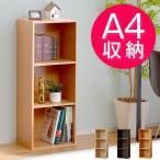 A4 カラーボックス 3段 収納 本棚 オープン スリム 薄型 マルチ