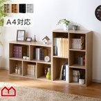 本棚 書棚 A4対応 オープンラック マガジンラック 木製 北欧 おしゃれ 漫画 コミック