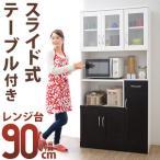 食器棚 レンジ台 コンセント付き 幅90cm