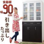 ショッピング棚 食器棚 ダイニングボード 薄型 キッチンボード 幅90cm