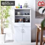 食器棚 おしゃれ キッチン 収納 一人暮らし ミニ 幅60cm 安い ロータイプ 食器棚