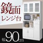 食器棚 幅90cm コンセント付き レンジ台