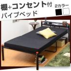 ベッド パイプベッド シングルベット フレーム ロータイプ 金属製 おしゃれ 宮付き
