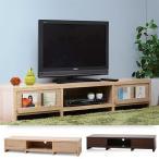 テレビ台 テレビラック AVラック テレビボード ローボード 北欧家具