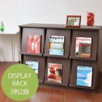 ディスプレイラック 2段 本棚 書棚